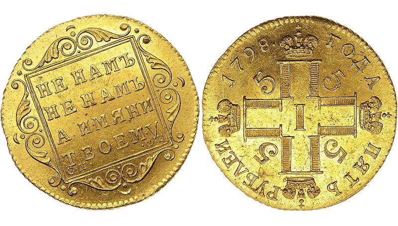 Золото Российской Империи